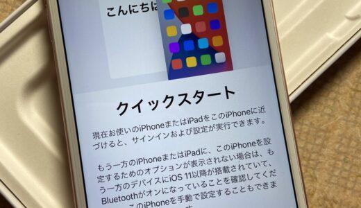 【比較検証】iPhoneのバッテリー交換、どうしたら? 50代セミリタイア