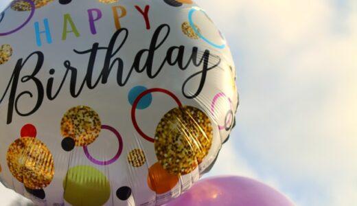 自分の誕生日はきちんと祝う 50代セミリタイア主婦